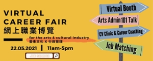 thumbnails Career Fair 2021 for Arts and Cultural Industry